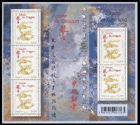 Année lunaire chinoise du dragon, tout feu tout flamme