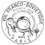 Oblitération 1er jour à Paris le 4 mars 1989