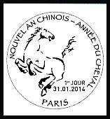 Oblitération 1er jour à Paris au Carré d'Encre le vendredi 31 janvier et samedi 1 février 2014