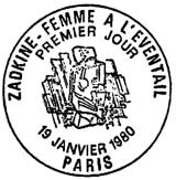 Oblitération 1er jour à Paris le 19 janvier 1980