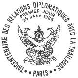 Oblitération 1er jour à Paris et Brest le 25 janvier 1986