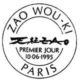 Oblitération 1er jour à Paris le 10 juin 1995