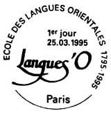 Oblitération 1er jour à Paris le 25 mars 1995