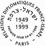 Oblitération 1er jour à Paris, Lyon, Marseille, Toulouse, Strasbourg le 24 janvier 1999