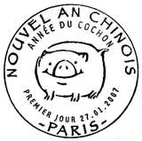 Oblitération 1er jour à Paris le 27 janvier 2007