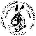 Oblitération 1er jour à Paris  au Carré d'Encre le 14 et 15 janvier 2011