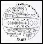 Oblitération 1er jour à Paris au Carré d'Encre le jeudi 27 mars 2014